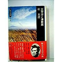 太宰治と津軽路 (1973年) (歴史と文学の旅)