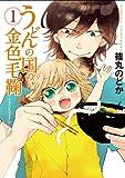 うどんの国の金色毛鞠 1巻 (バンチコミックス)