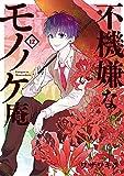不機嫌なモノノケ庵 12巻 (デジタル版ガンガンコミックスONLINE)