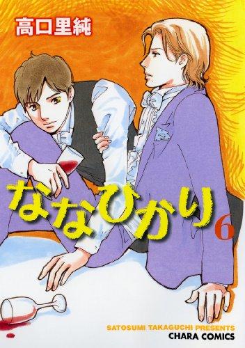 ななひかり(6) (キャラコミックス)の詳細を見る