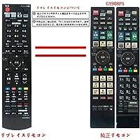 PerFascin GA908PA リプレイスリモコン Fit For シャープ ブルーレイディスクレコーダー BD-HDS63 BD-HDS65 BD-HDW63 BD-HDW65 BD-HW51 アップグレード版