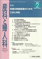産科と婦人科 2008年 02月号 [雑誌]