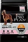 ピュリナ プロプラン オプティダーマ 理想的な皮膚・被毛の健康維持 中型犬 成犬用 繊細な肌に(サーモン) 2.5kg
