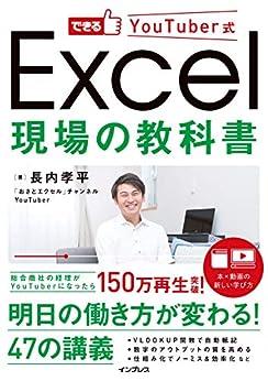 [長内 孝平]のできるYouTuber式 Excel 現場の教科書 できるYouTuber式シリーズ