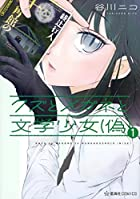 クズとメガネと文学少女(偽) 第01巻