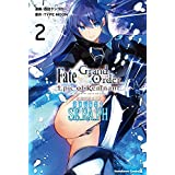 Fate Grand Order ‐Epic of Remnant‐ 亜種特異点EX 深海電脳楽土 SE.RA.PH (2) (角川コミックス・エース)