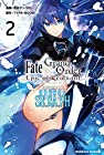 Fate/Grand Order -Epic of Remnant- 亜種特異点EX 深海電脳楽土 SE.RA.PH 第2巻
