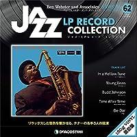 ジャズLPレコードコレクション 62号 (ベン・ウェブスター・アンド・アソシエイツ ベン・ウェブスター) [分冊百科] (LPレコード付) (ジャズ・LPレコード・コレクション)