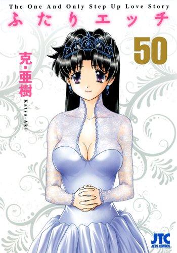 ふたりエッチ 50 (ジェッツコミックス)の詳細を見る
