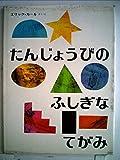 たんじょうびのふしぎなてがみ (1978年)