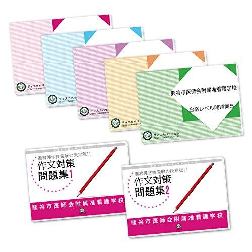 熊谷市医師会附属准看護学校・合格セット(7冊)