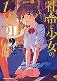 社畜と少女の1800日 9 (芳文社コミックス)