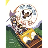 Gol Mol Bol - (2nd Edition) Hindi Nursery rhymes with music (Hindi Edition)