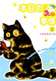 本日の猫事情 2巻 (FEEL COMICS)