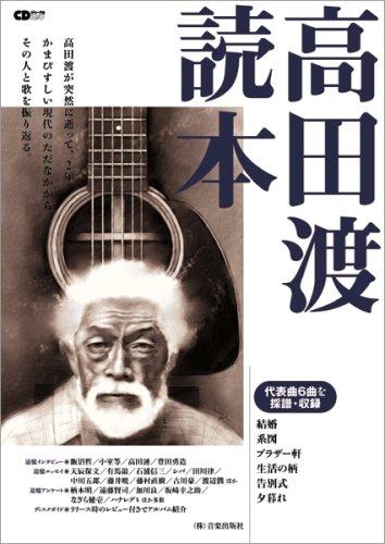 高田渡読本 (CDジャーナルムック)の詳細を見る