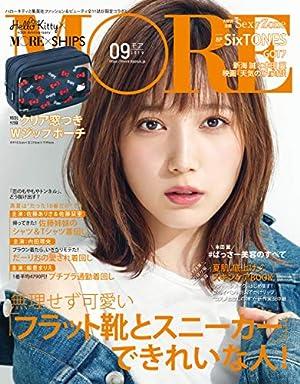 MORE (モア) 2019年9月号 [雑誌]