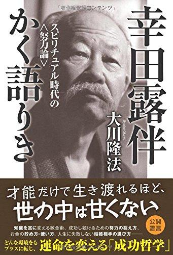 幸田露伴かく語りき (OR books)の詳細を見る
