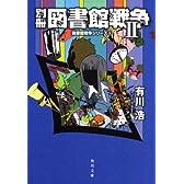 別冊図書館戦争II (図書館戦争シリーズ 6) (角川文庫)