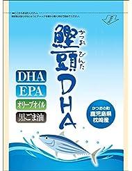 鰹頭DHA 約1ヵ月分 通常配送無料