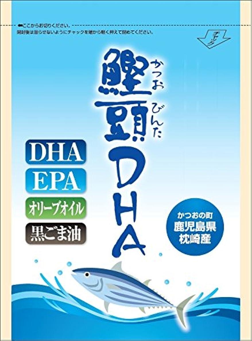 火山学口一緒に鰹頭DHA 約1ヵ月分 通常配送無料