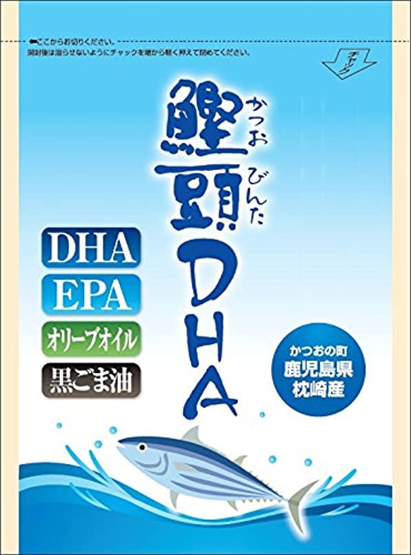 さらにブリッジキモい鰹頭DHA 約1ヵ月分 通常配送無料