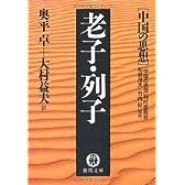 老子・列子―中国の思想 (徳間文庫)