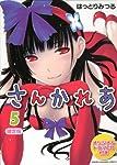 CD付き さんかれあ(5)限定版 (講談社キャラクターズA)