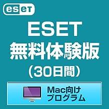 ESET セキュリティ 無料体験版 (30日間) | MacOS向けプログラム | ダウンロード版