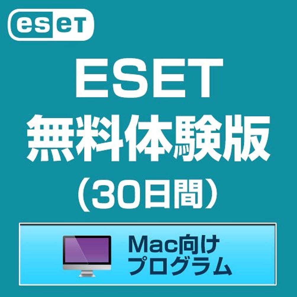 姉妹印象後ESET セキュリティ 無料体験版 (30日間)   MacOS向けプログラム   ダウンロード版