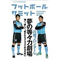 フットボールサミット第19回 川崎フロンターレ 夢の等々力劇場 強く、楽しく、愛されるクラブであるために