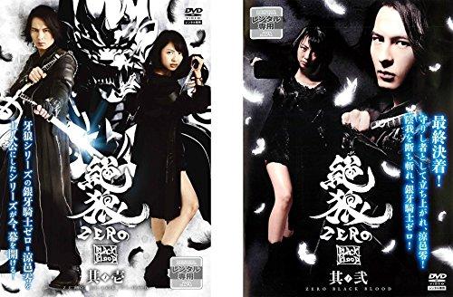 絶狼 ZERO BLACK BLOOD [レンタル落ち] 全2巻セット [マーケットプレイスDVDセット商品]