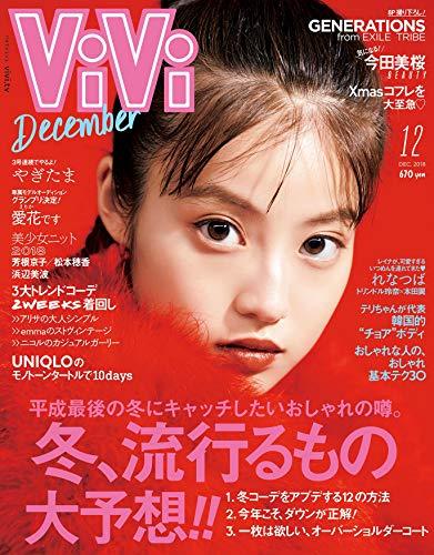 ViVi 2018年12月号【雑誌】