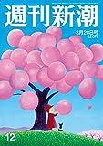 週刊新潮 2019年 3/28 号 [雑誌]