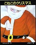 こねこのクリスマス (スピカみんなのえほん)