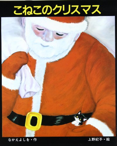 こねこのクリスマス (スピカみんなのえほん)の詳細を見る