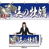 横幕 呉の牡蠣 青 YK-426 (受注生産)(宅配便)