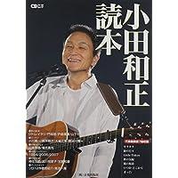 CDジャーナルムック 小田和正読本