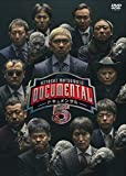 HITOSHI MATSUMOTO Presents ドキュメンタル シーズン5 [DVD]
