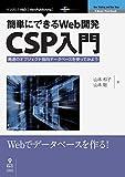 簡単にできるWeb開発—CSP入門 高速のオブジェクト指向データベースを使ってみよう (NextPublishing)