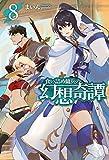 食い詰め傭兵の幻想奇譚8 (HJ NOVELS)