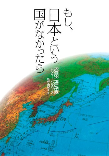 もし、日本という国がなかったらの詳細を見る