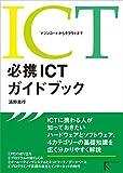 ラトルズ 清野 克行 必携ICTガイドブックの画像