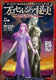 ソード・ワールド2.0バトルキャンペーンブック プロセルシア秘史 ―暁をうたう竜の姫― ソード・ワールド2.0サプリメント