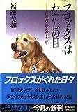 フロックスはわたしの目―盲道犬と歩んだ十二年 (文春文庫)