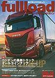 ベストカーのトラックマガジンfullload  VOL.34 (別冊ベストカー)