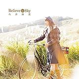 今井麻美の20thシングル「Believe in Sky」MV公開。10周年記念盤はヒストリーブック&DVD同梱