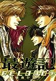 最遊記RELOAD: 9 (ZERO-SUMコミックス)