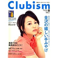 Clubism (クラビズム) 2007年 08月号 [雑誌]