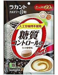 ラカント カロリーゼロ飴 ミルク珈琲 60g【3個セット】