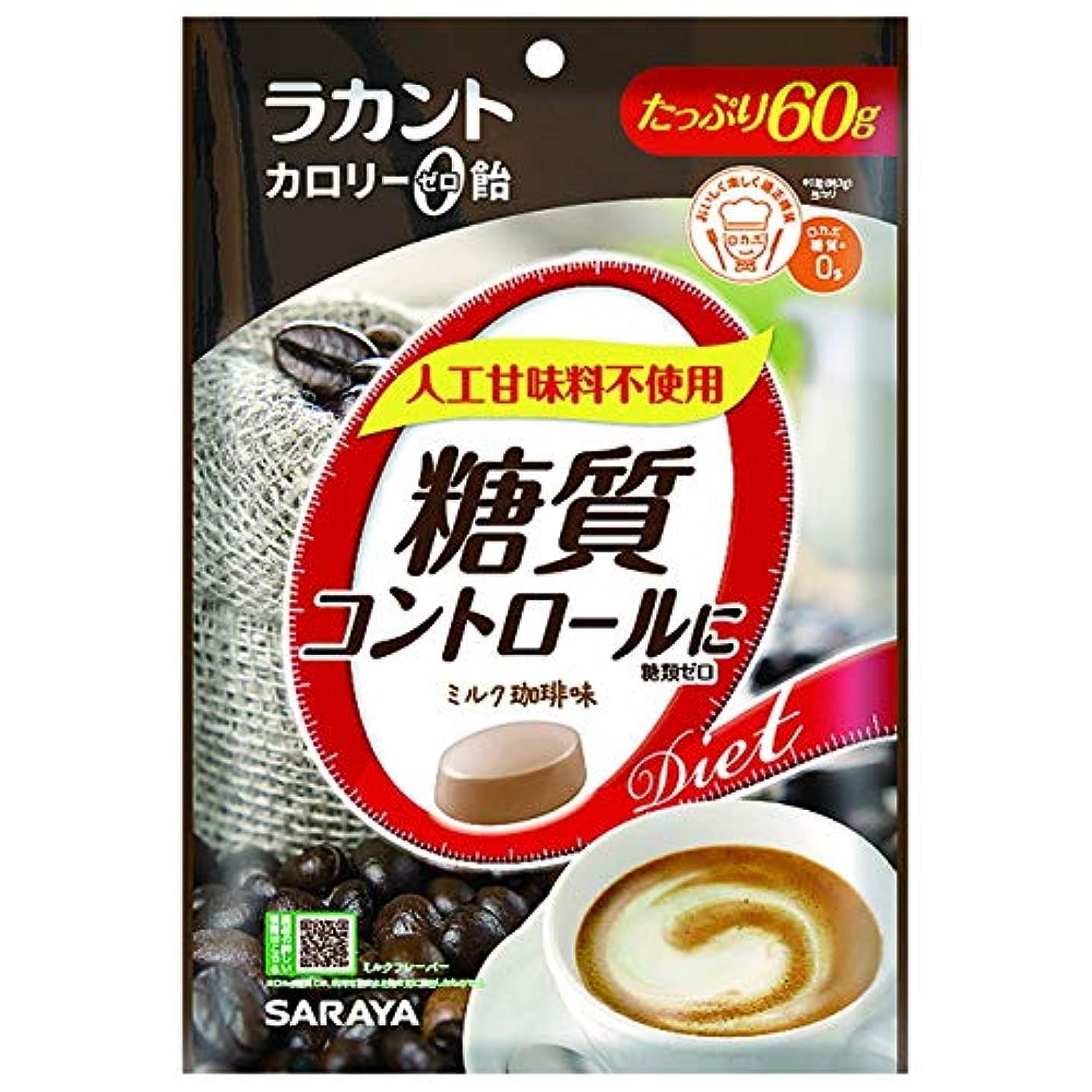 おなじみのプリーツ順番ラカント カロリーゼロ飴 ミルク珈琲 60g【3個セット】